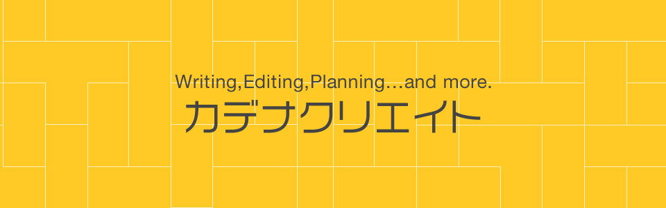 Writing,Editing,Planning…and more. カデナクリエイト