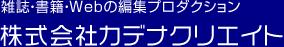 雑誌・書籍・Webの編集プロダクション 株式会社カデナクリエイト