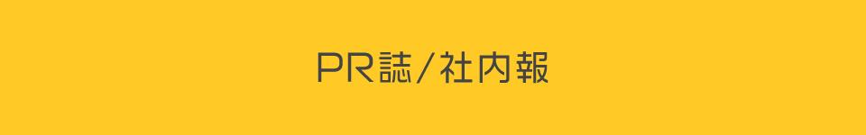 PR誌/社内報